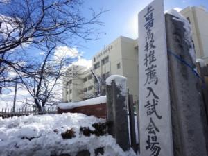 平成29年度推薦入学試験